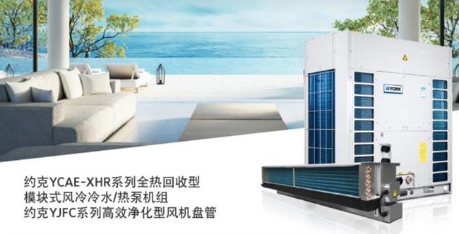 约克空调再发新品:约克YJFC高效净化风盘和约克YKFC360°环绕气流型风盘