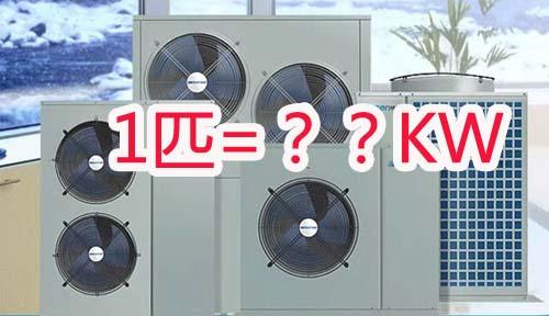 空调匹数制冷量是如何换算的?1匹等于多少KW?1马力等于多少KW?