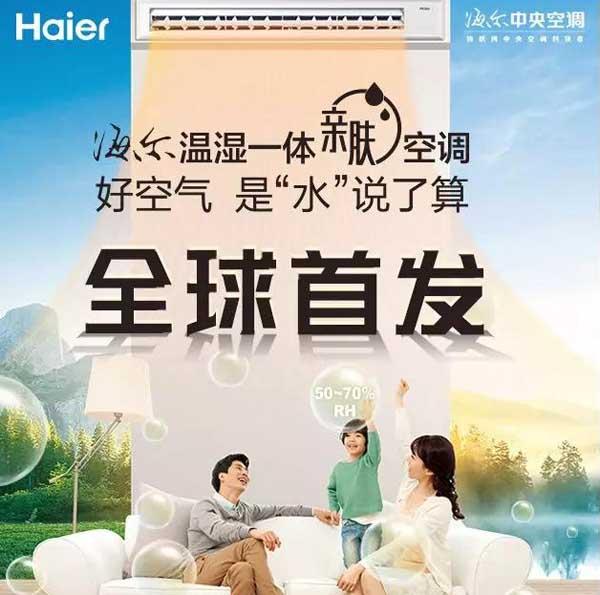 海尔温湿一体亲肤空调全球首发  一招搞定冬季室内温湿度平衡