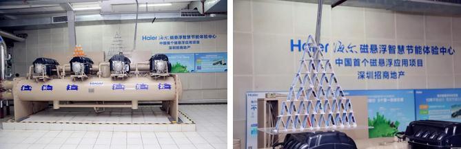 100%真实场景打造  海尔空调搭建中国首个磁悬浮空调体验中心