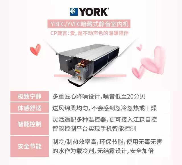 约克YVFC风机盘管联袂垂恩MEFC微孔超滤静电式净化机  构建静净家庭空间