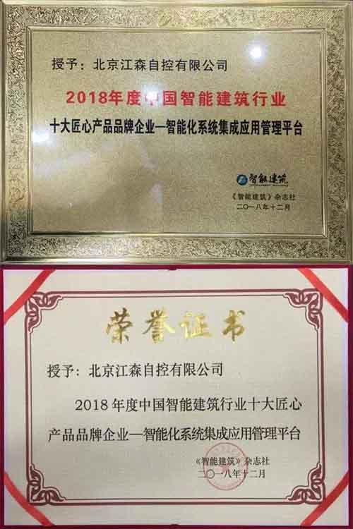 """江森自控获""""2018年度中国智能建筑行业十大匠心产品品牌企业""""殊荣"""
