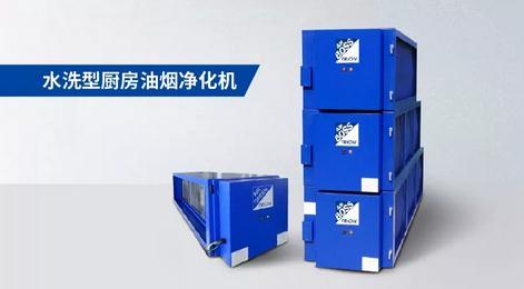 携6大厨房油烟净化产品  垂恩净化将亮相第28届上海国际酒店及餐饮业博览会