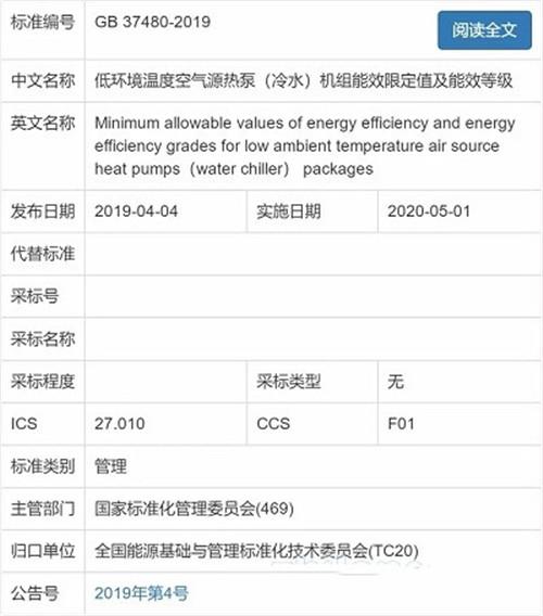 空气源热泵(冷水)机组国家标准发布  限定能效限定值及等级