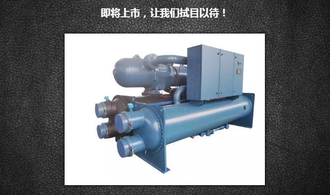 盾安中央空调一级能效水冷螺杆机组即将上市  COP达6.6