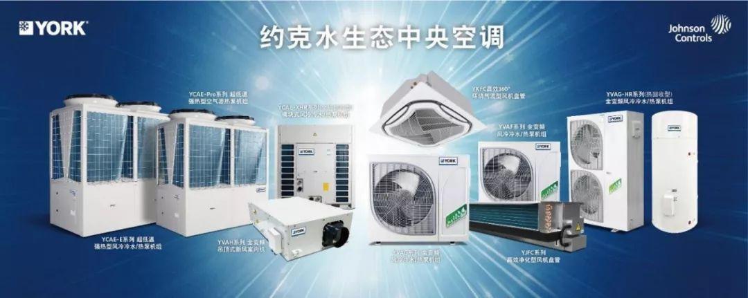 致敬145年专业匠心   约克水生态中央空调9款新品全新上市