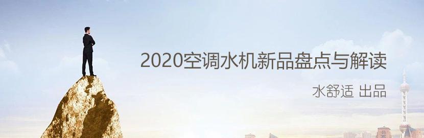 水舒适网2020年度空调水机新品盘点与解读