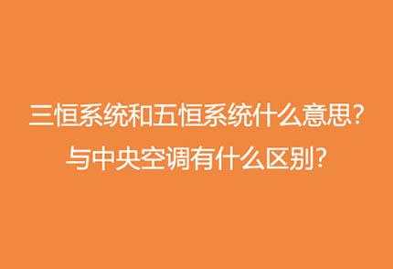 三恒系统五恒系统是什么意思?跟中央空调有什么区别不同?