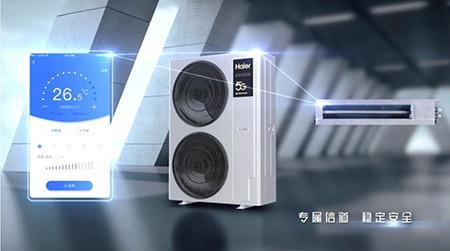 搭配5G物联技术,海尔御家系列中央空调全新上市