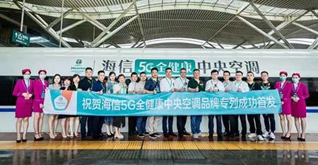 海信5G全健康中央空调高铁冠名列车正式发车
