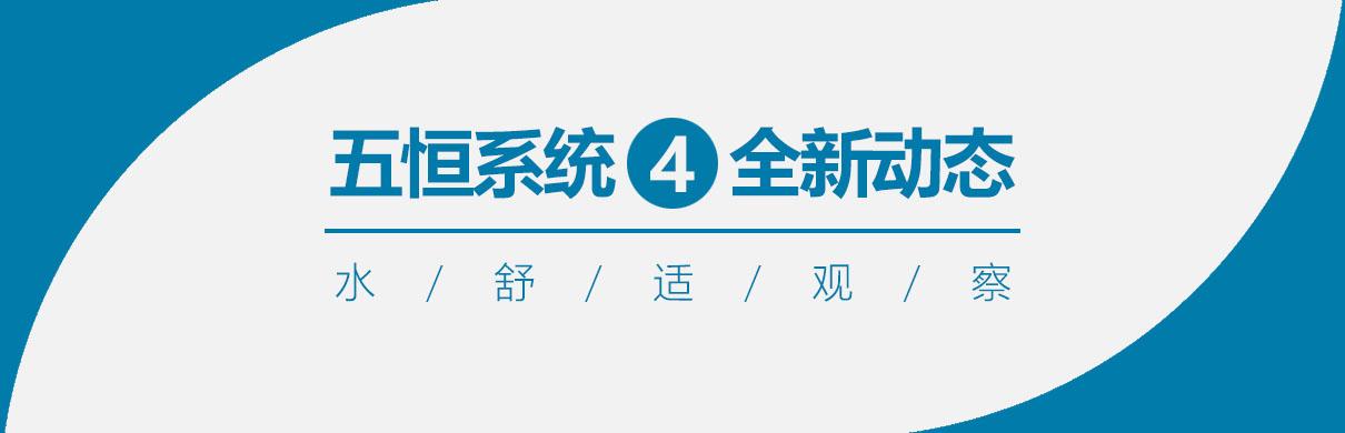 水舒适观察:五恒系统这4个新动态,你得留意一下